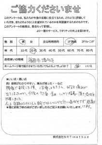 腰痛がひどくて、、、 福岡市博多区にお住まい 20代男性